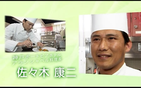 LIFE~夢のカタチ~ポートピアホテル30周年特別メニュー_d0063218_12163427.jpg