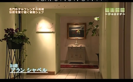 LIFE~夢のカタチ~ポートピアホテル30周年特別メニュー_d0063218_12233346.jpg