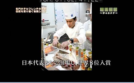 LIFE~夢のカタチ~ポートピアホテル30周年特別メニュー_d0063218_12284398.jpg