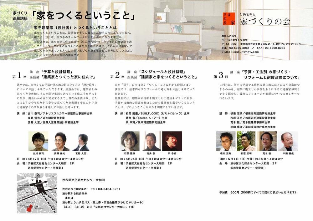 家づくりの会、春の講座案内_b0038919_1657054.jpg