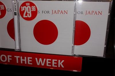 Song for Japan_f0050534_1465411.jpg