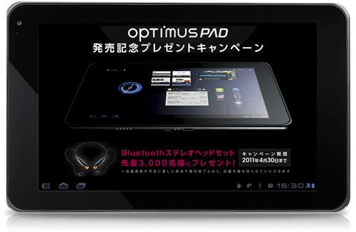 Optimus Pad L-06Cでエンタメ系コンテンツを楽しみたい_c0060143_1930585.jpg