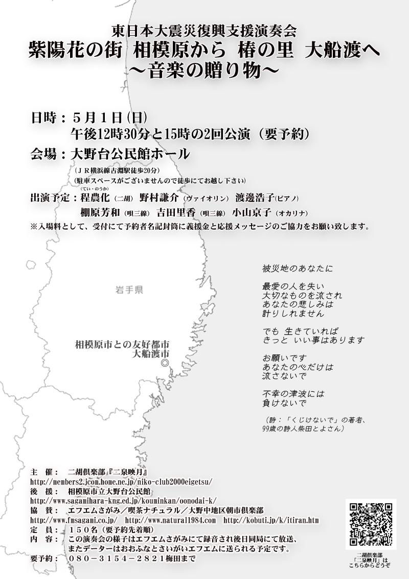 続報、東日本大震災復興支援演奏会_e0143643_15213047.jpg