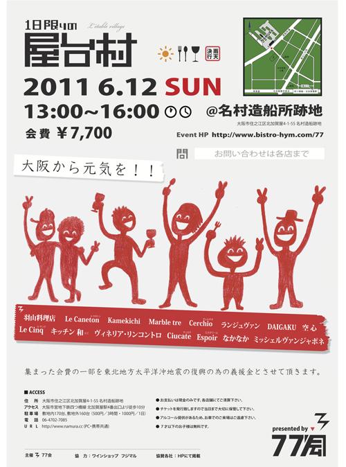 今年もやります!!77会Presents 1日限りの屋台村!!!_c0186849_2154470.jpg