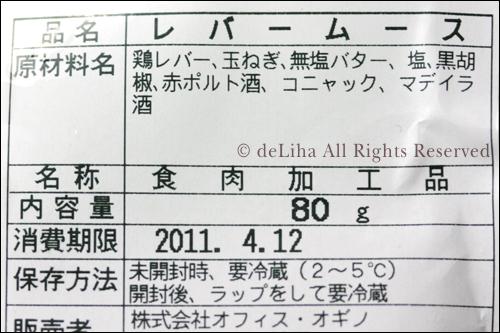 <レストラン オギノ>・レバームース_c0131054_1321369.jpg