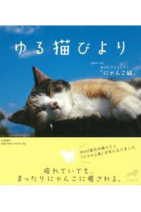 にゃんこ写真集『ゆる猫びより』_a0028065_21365841.jpg
