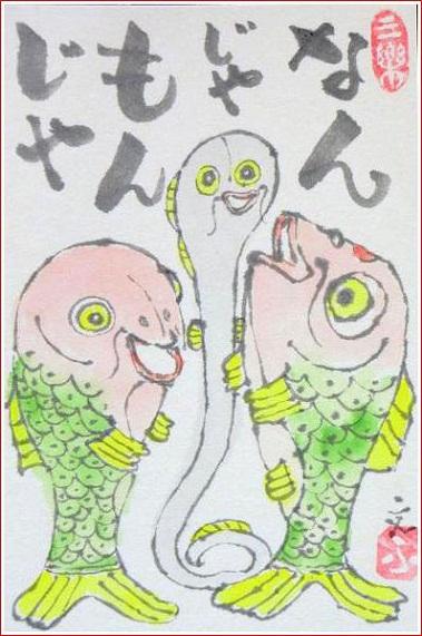 絵 手 紙 ( なんじゃ? もんじゃ? ) 674_b0104092_10181643.jpg