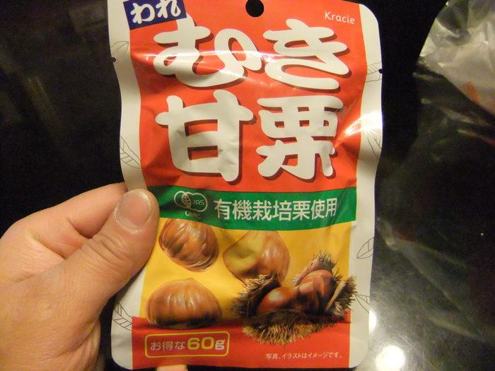 甘栗を剥いたらクララに食べられちゃいました。_c0226202_019655.jpg