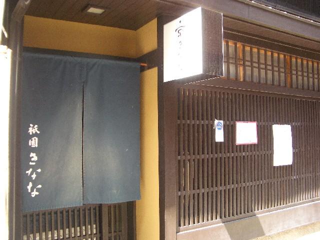 京都花見旅行_a0047004_13424161.jpg