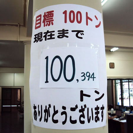 大豆100t集まりました!_d0063218_1411692.jpg