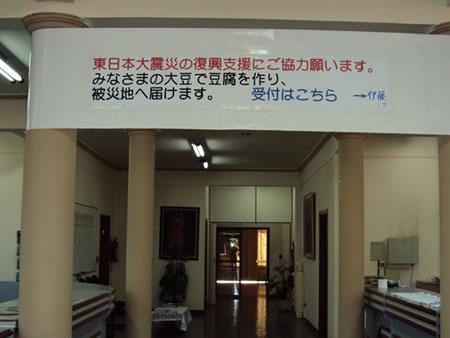 豆腐100万丁 4月14日 被災地へ出発式_d0063218_5571216.jpg