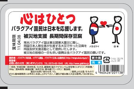 豆腐100万丁 4月14日 被災地へ出発式_d0063218_5582746.jpg