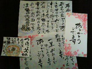 ありがとうのお手紙_e0202518_7573284.jpg