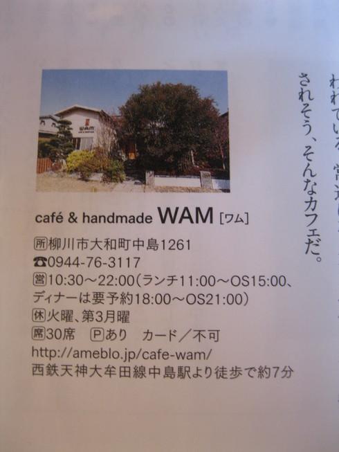 福岡、柳川「WAM」へ~~_a0125419_1014632.jpg