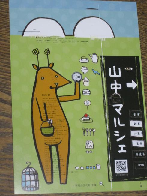 第6回平尾台文化村おじか座2011山中マルシェ_a0125419_20235340.jpg