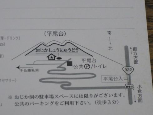 第6回平尾台文化村おじか座2011山中マルシェ_a0125419_2025963.jpg