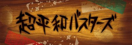 TVアニメ「あの花」今夜スタート!_f0233625_1144297.jpg