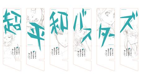TVアニメ「あの花」今夜スタート!_f0233625_115928.jpg