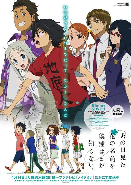 TVアニメ「あの花」今夜スタート!_f0233625_1162216.jpg