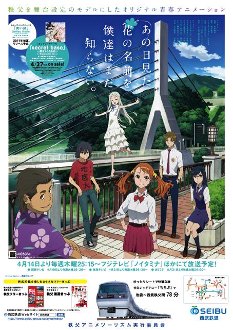 TVアニメ「あの花」今夜スタート!_f0233625_1164496.jpg