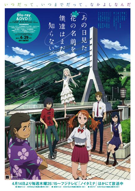 TVアニメ「あの花」今夜スタート!_f0233625_116615.jpg
