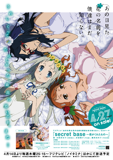 TVアニメ「あの花」今夜スタート!_f0233625_117595.jpg