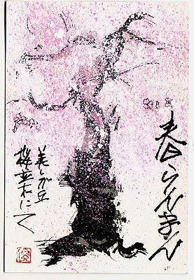 花散らしの風が・・・・。_e0054438_19125555.jpg