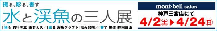 水と渓魚の三人展(モンベル名古屋店)_f0053342_1045325.jpg
