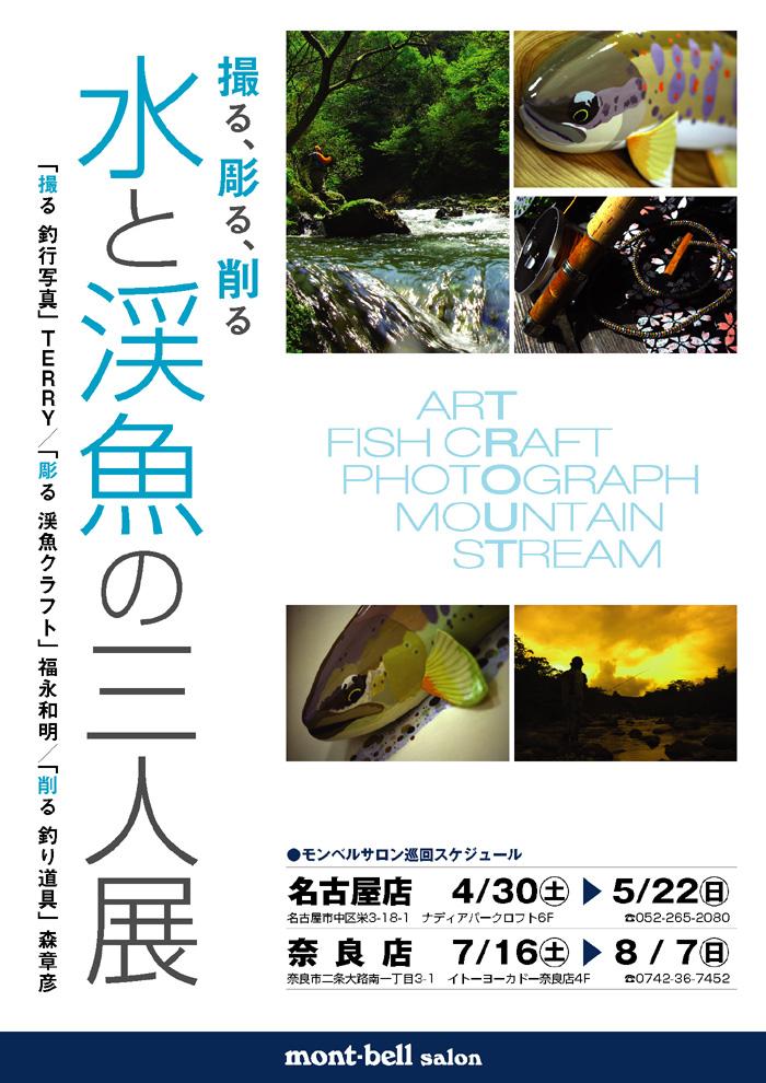水と渓魚の三人展(モンベル名古屋店)_f0053342_1065583.jpg
