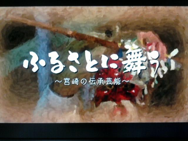 ふるさとに舞う〜宮崎の伝承芸能〜_c0045448_2312561.jpg