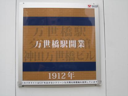 さよなら交通博物館(11) 工事現場の顕彰看板(?)_f0030574_18315691.jpg