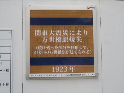 さよなら交通博物館(11) 工事現場の顕彰看板(?)_f0030574_18334011.jpg