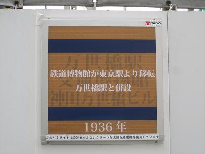 さよなら交通博物館(11) 工事現場の顕彰看板(?)_f0030574_18353634.jpg