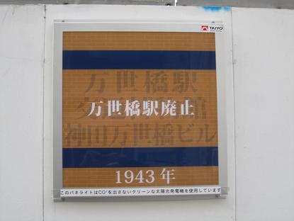 さよなら交通博物館(11) 工事現場の顕彰看板(?)_f0030574_1837438.jpg