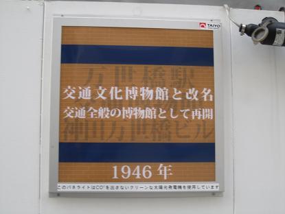 さよなら交通博物館(11) 工事現場の顕彰看板(?)_f0030574_1838047.jpg