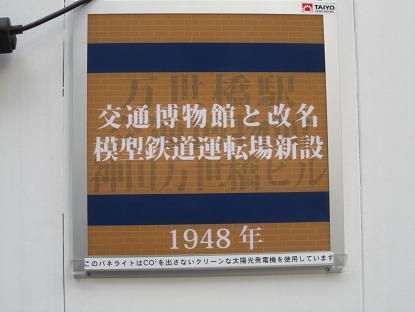 さよなら交通博物館(11) 工事現場の顕彰看板(?)_f0030574_18402517.jpg