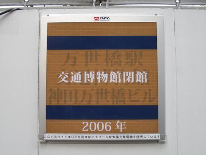 さよなら交通博物館(11) 工事現場の顕彰看板(?)_f0030574_18421861.jpg