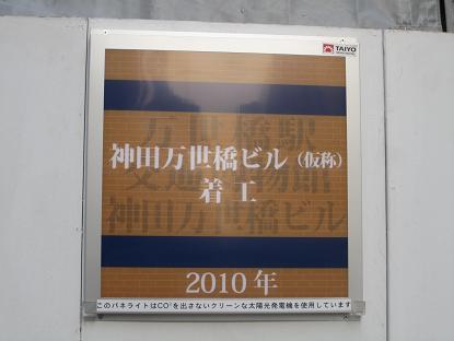 さよなら交通博物館(11) 工事現場の顕彰看板(?)_f0030574_18432221.jpg