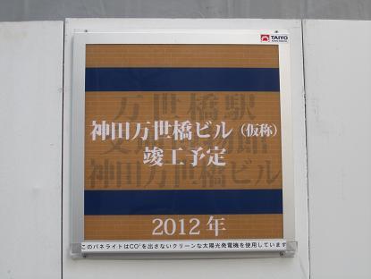 さよなら交通博物館(11) 工事現場の顕彰看板(?)_f0030574_18455513.jpg
