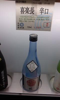 近畿の銘酒♪_d0062076_91322.jpg