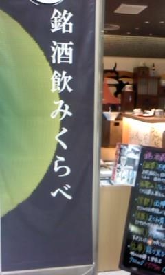 近畿の銘酒♪_d0062076_913253.jpg