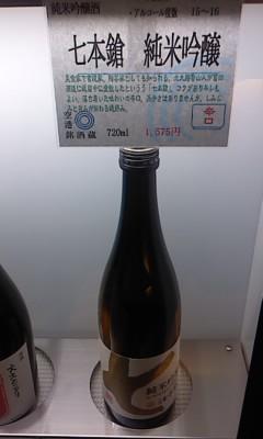 近畿の銘酒♪_d0062076_913290.jpg