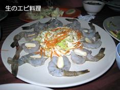 おいしいタイ料理_f0144385_161333100.jpg