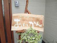 松山に行ってきました♪_e0190287_1128710.jpg