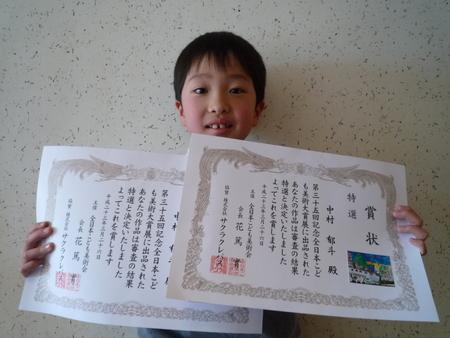 第35回全日本こども美術大賞展表彰式_f0215199_8173019.jpg