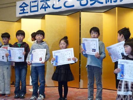 第35回全日本こども美術大賞展表彰式_f0215199_8214736.jpg