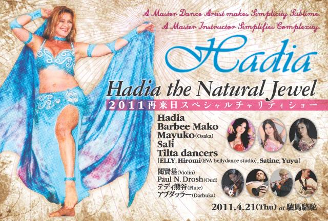 来週「Hadia the Natural Jewel 2011 来日公演」_e0193905_14185021.jpg