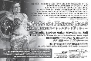 来週「Hadia the Natural Jewel 2011 来日公演」_e0193905_1419274.jpg