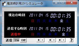 電波時計の時刻調整「JJYシュミレータ」_c0047906_0374287.jpg