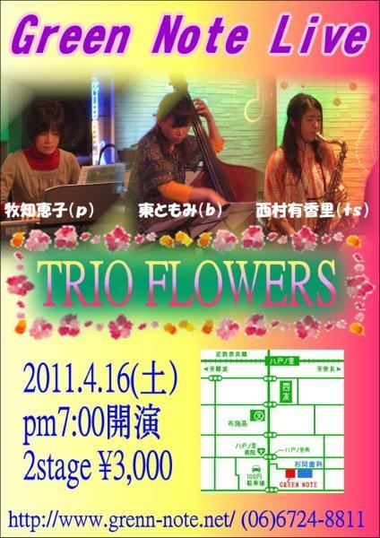 明日はTRIO FLOWERS_f0042307_2011304.jpg